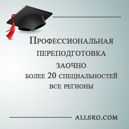 переподготовка на базе высшего образования