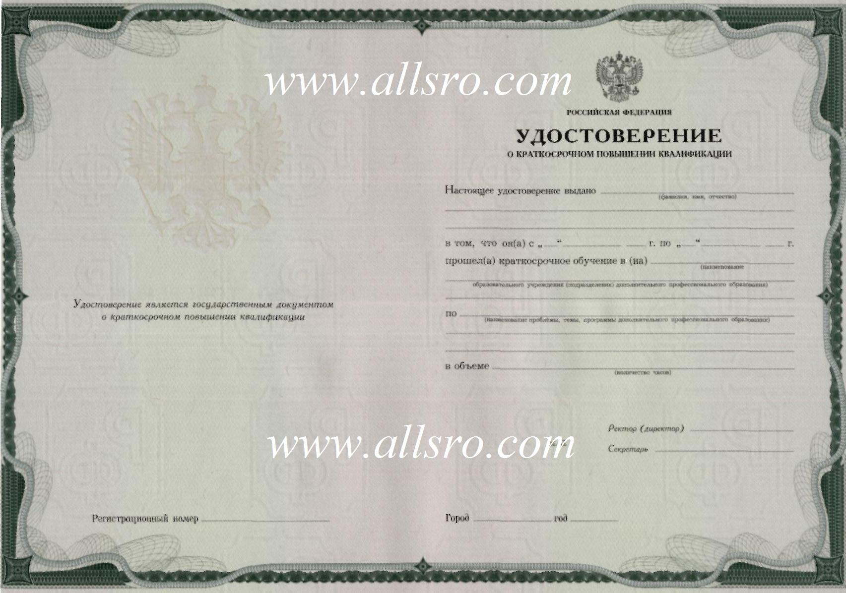 удостоверение государственного образца