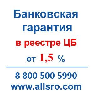 Выдача банковских гарантий по 44 ФЗ