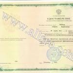 образец удостоверения о повышении квалификации в области энергоаудита