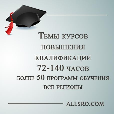 темы повышения квалификации