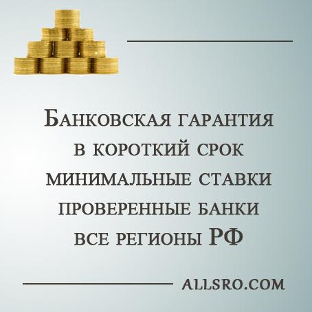 банковская гарантия для участия в тендере