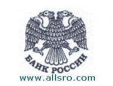 Центробанк продолжает расчистку – он лишил лицензии сразу три банка