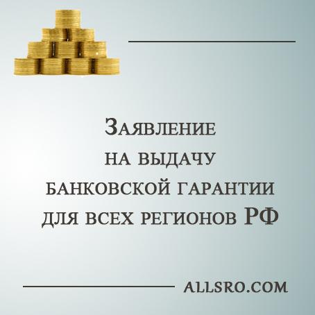 заявление на выдачу банковской гарантии