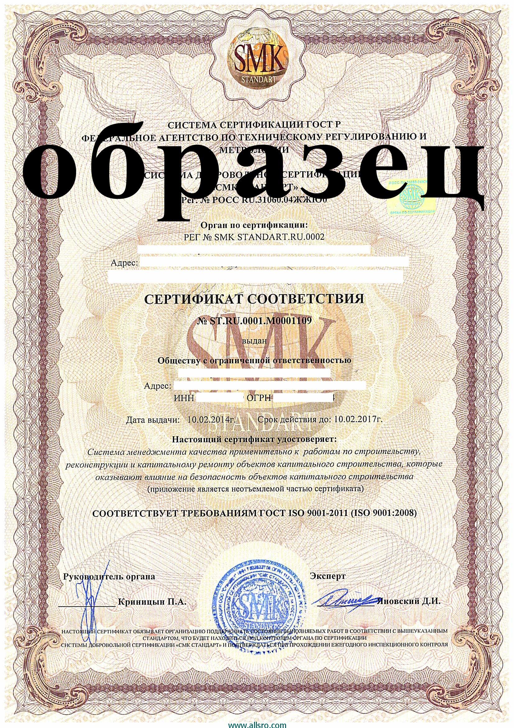 cертификация ISO 9001