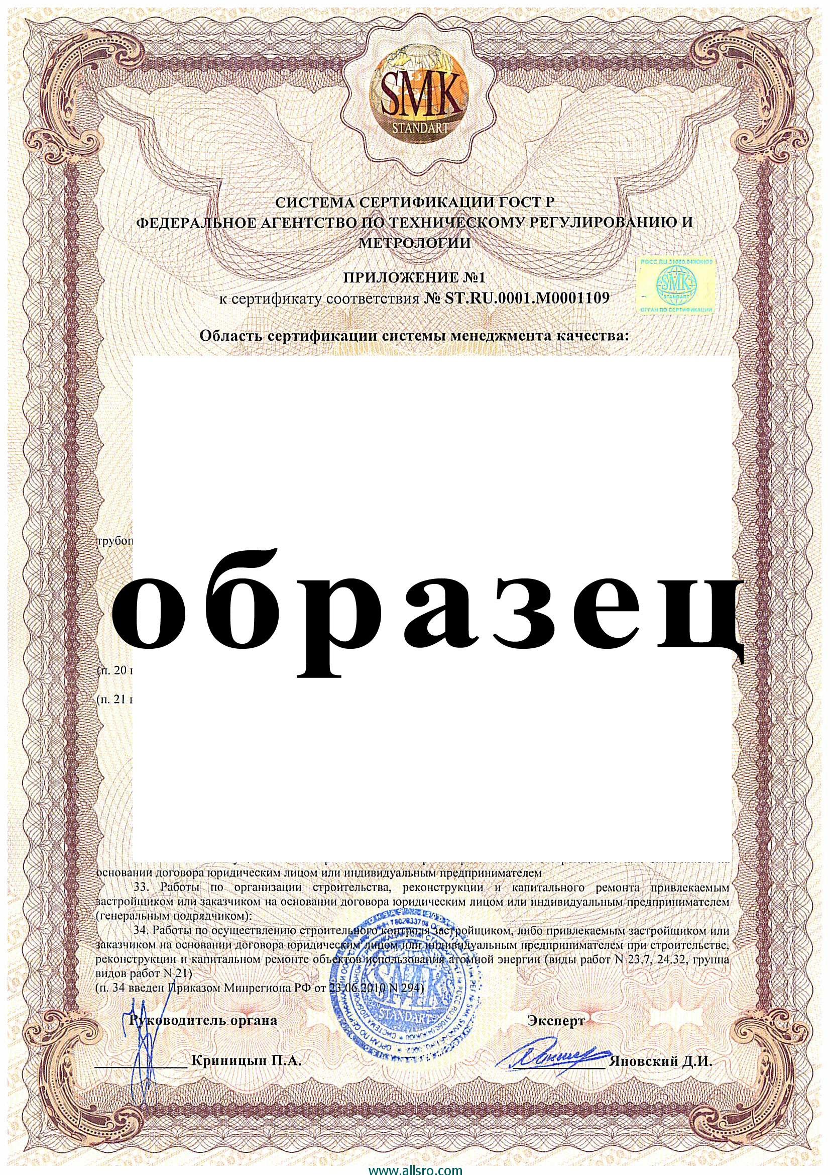 получить OHSAS 18001 2007 на Владикавказе