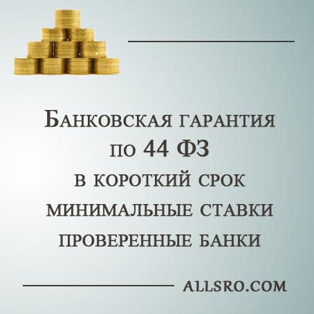 получить банковскую гарантию по 44 фз