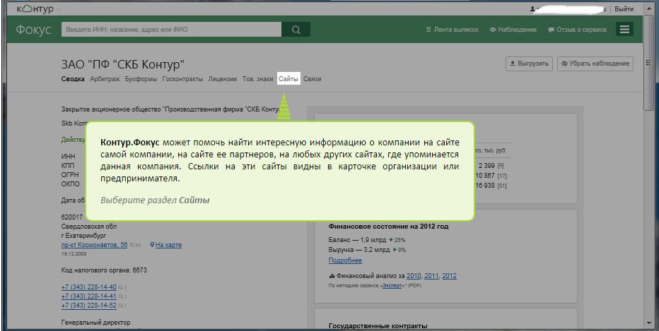 Проверить контрагента на сайте налоговой