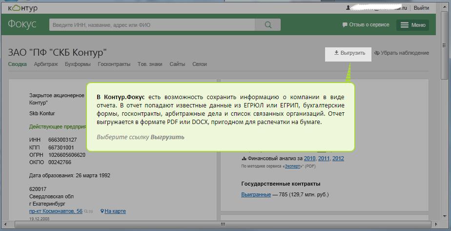 Сайт проверки контрагента