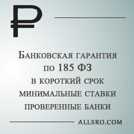 банковская гарантия 185 фз