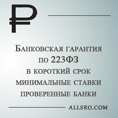 Коммерческая банковская гарантия по 223-ФЗ