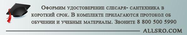 удостоверение слесаря сантехника