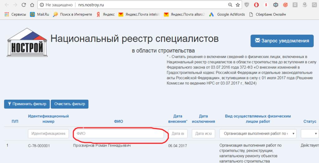 реестр нострой специалистов проверить