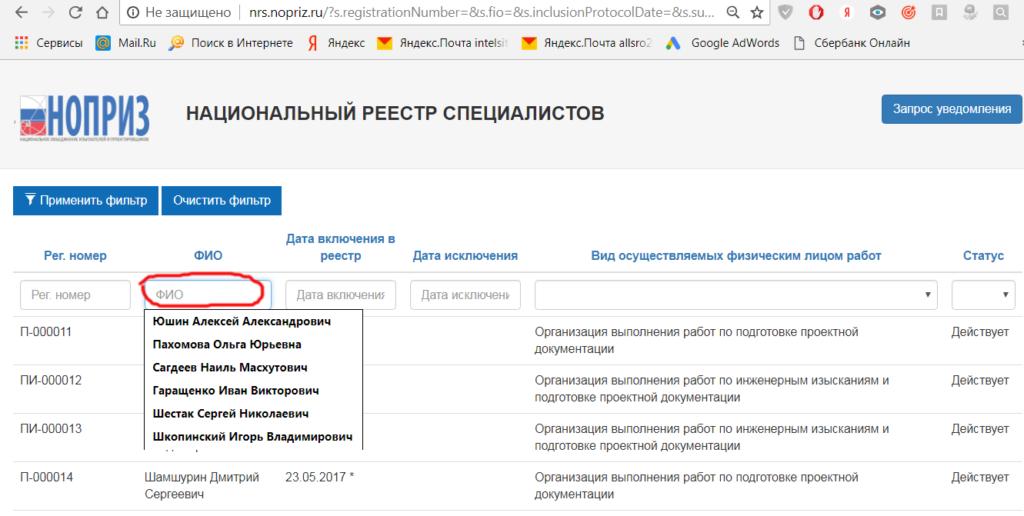 реестр ноприз специалистов проверить