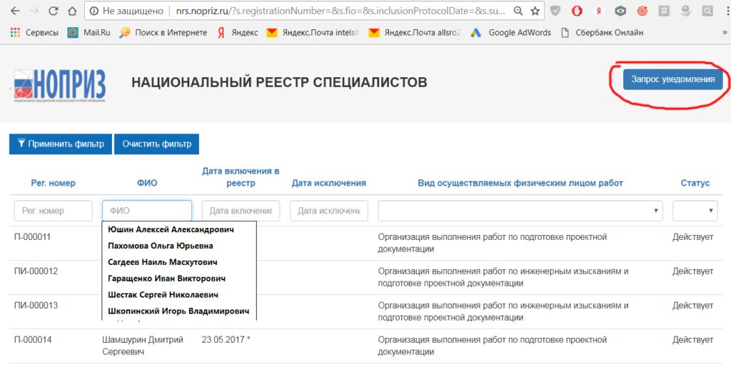 ноприз национальный реестр специалистов +по проектированию проверить