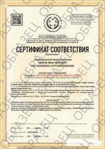 сертификат ГОСТ РПО 2016:2019 (VCS RAO 2016:2019)